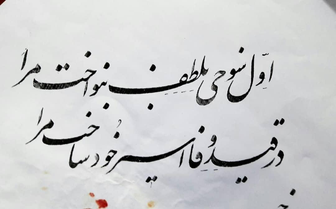 Download Gambar Kaligrafi #استادامیرخانی #نستعلیق #خط #خوشنویسی #art #nastaligh @khatati__nastaligh…- Ahmadmalekian