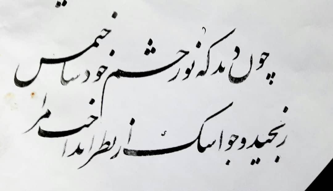 Download Gambar Kaligrafi #استادامیرخانی #نستعلیق #خط #خوشنویسی #art #nastaligh @nastaligh_khat…- Ahmadmalekian
