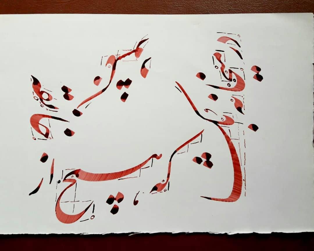 Download Gambar Kaligrafi حافظ…- Ahmadmalekian