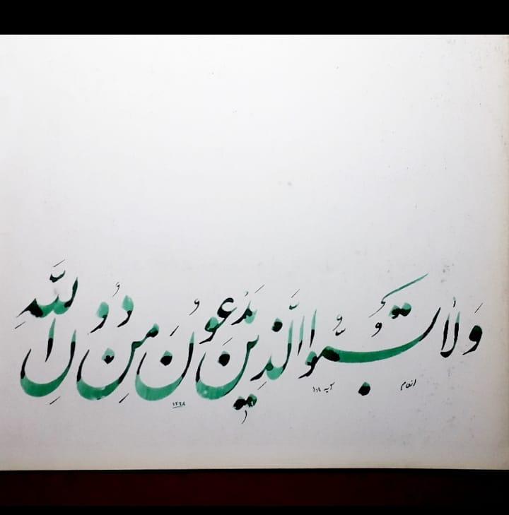 سوره انعام آیه ۱۰۸ و (شما مؤمنان) به آنچه مشرکان غیر از خدا میخوانند دشنام ندهی...