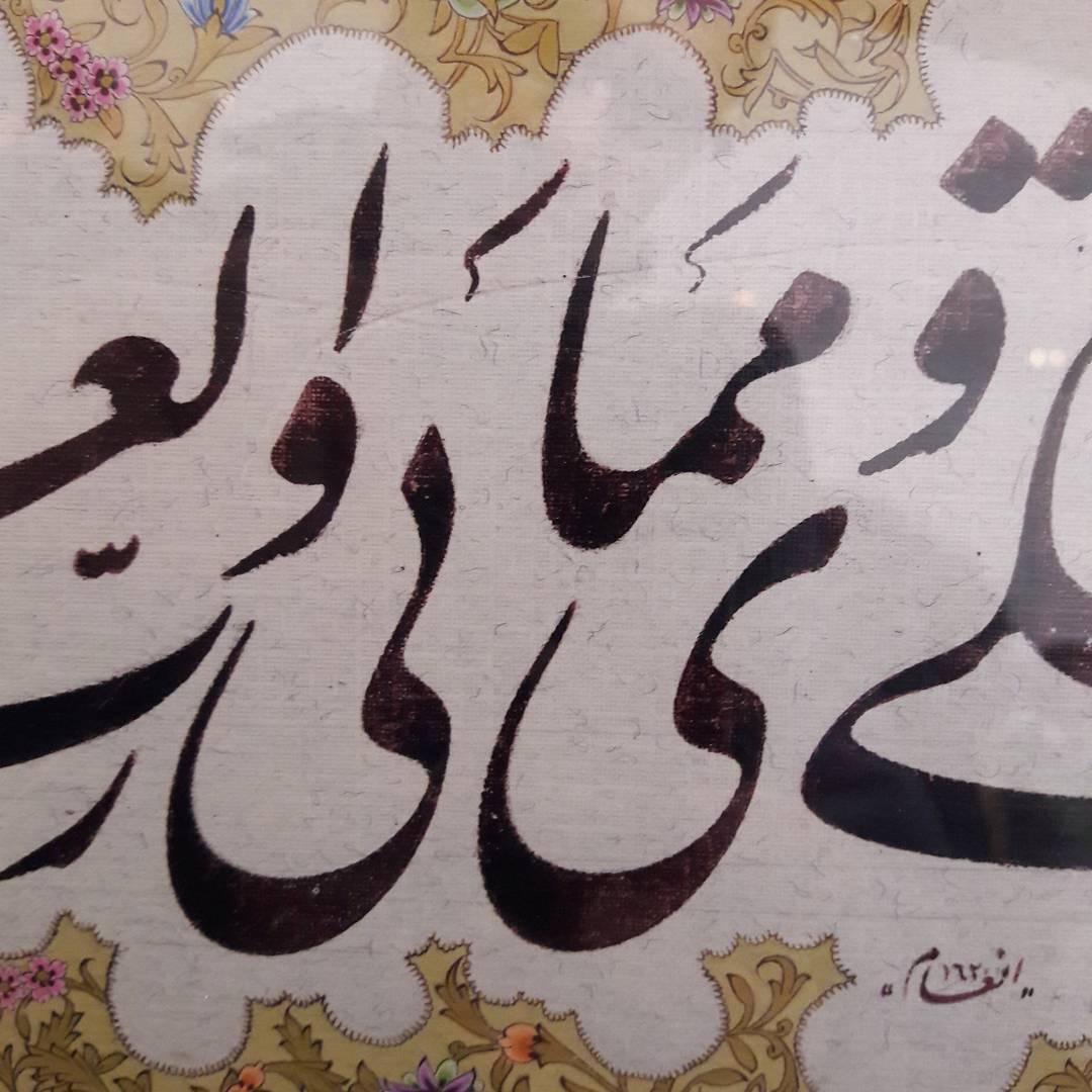 Download Gambar Kaligrafi نمایشگاه  استاد سادات نژاد ۴ اسفند ماه _ نیاوران…- Ahmadmalekian