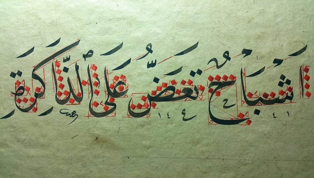 Download Gambar Naskhi Ehab Ibrahim Gaya Turky 3 ملم…