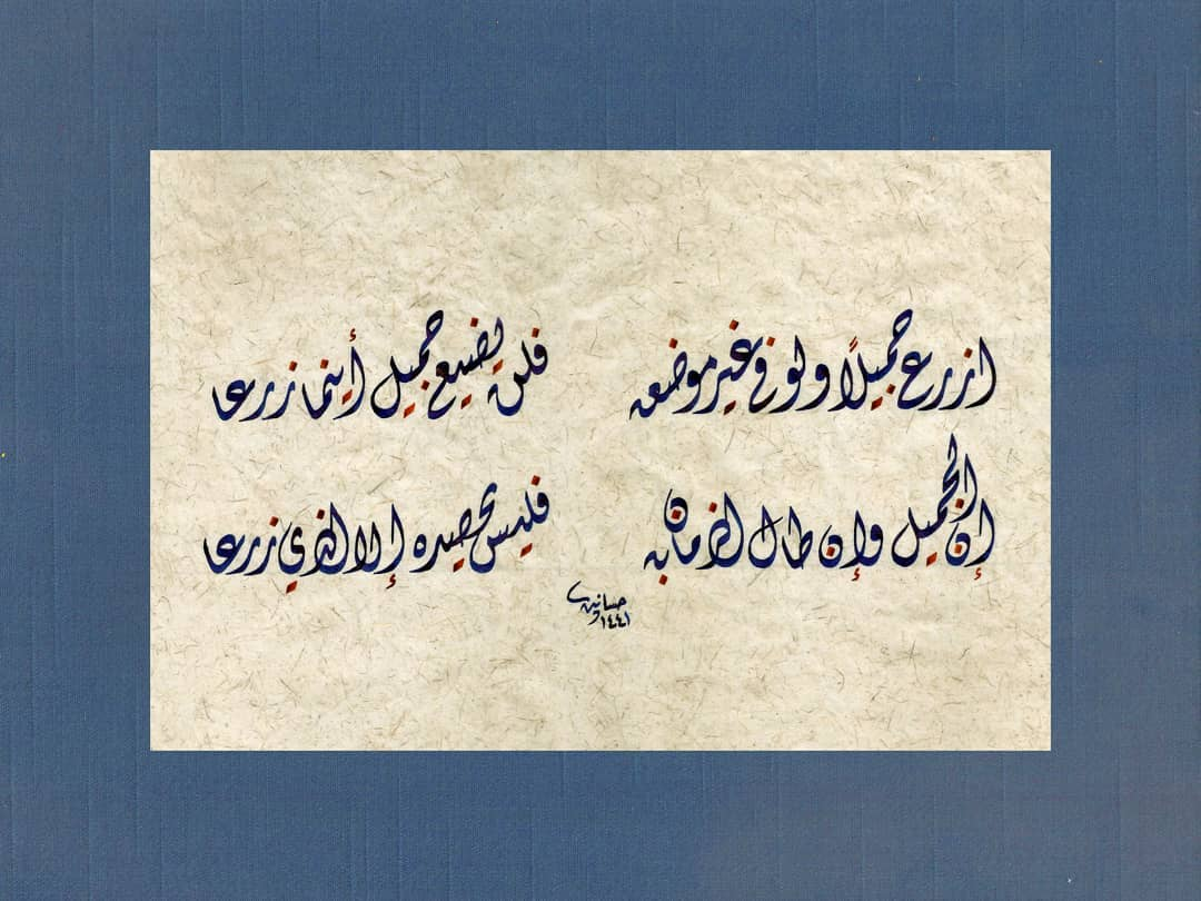 Karya-Kaligrafi-ازرع-جميلاً-ولو-في-غير-موضعه-..-فلن.net&_nc_cat=101&oh=a21f87219d897da6efd865cb539f198a&oe=5E7884AA