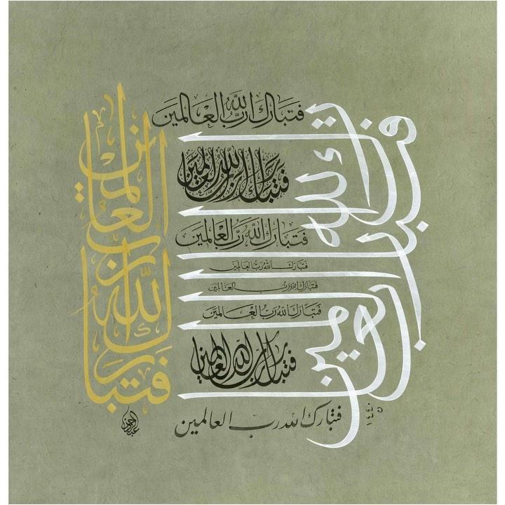 Work Calligraphy فَتَبَارَكَ اللَّهُ رَبُّ الْعَالَمِينَ  Alemlerin rabbi olan Allah yüceler yüc…- Abdurrahman Depeler