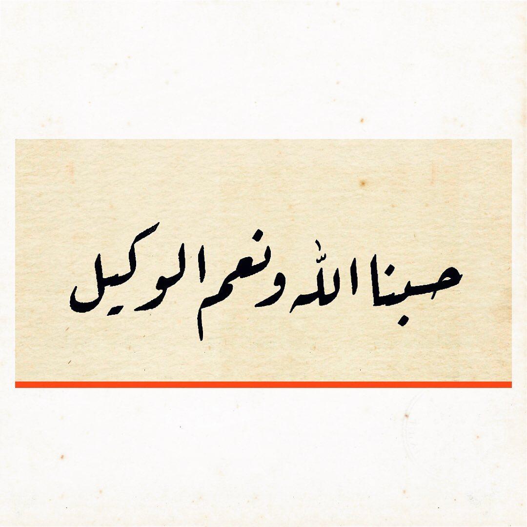 Donwload Photo Âl-i İmran Suresi 173 سورة آل عمران #arabiccalligraphy #islamiccalligraphy #tezh…- hattat_aa