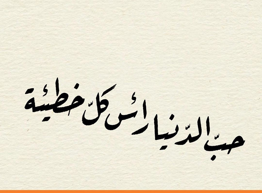 Donwload Photo Dünya sevgisi bütün hataların başıdır !#arabiccalligraphy #islamiccalligraphy #t…- hattat_aa