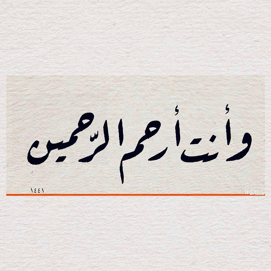 Donwload Photo Enbiya Suresi 83 سورةالانبياء #arabiccalligraphy #islamiccalligraphy #tezhip #hü…- hattat_aa
