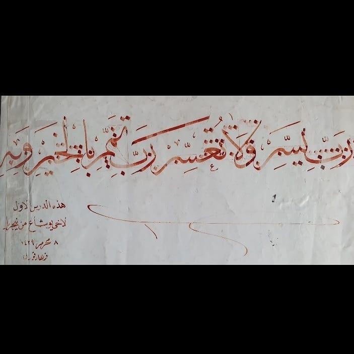Donwload Photo Khat Unik My first calligraphy lesson written for me by my respectful Teacher Hattat Ferha… – Yushaa Abdullah