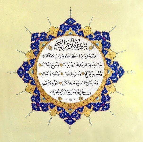 Download  اللهم صل على سيدنا محمد وعلى آله وصحبه وسلم تسليما  May Allah pray for our L…