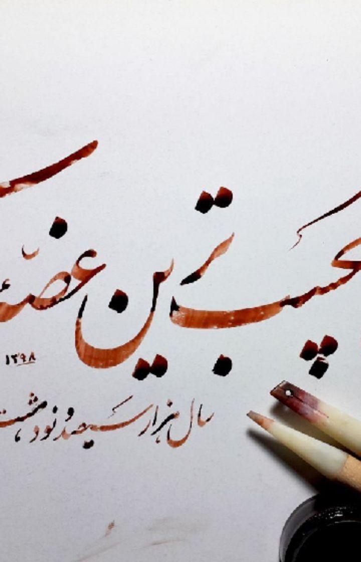 Download Gambar Kaligrafi آموزش از طریق تلگرام.واتساپ فروش لوازم خوشنویسی این فیلم مربوط به تست قلم پلیمری…- Ahmadmalekian