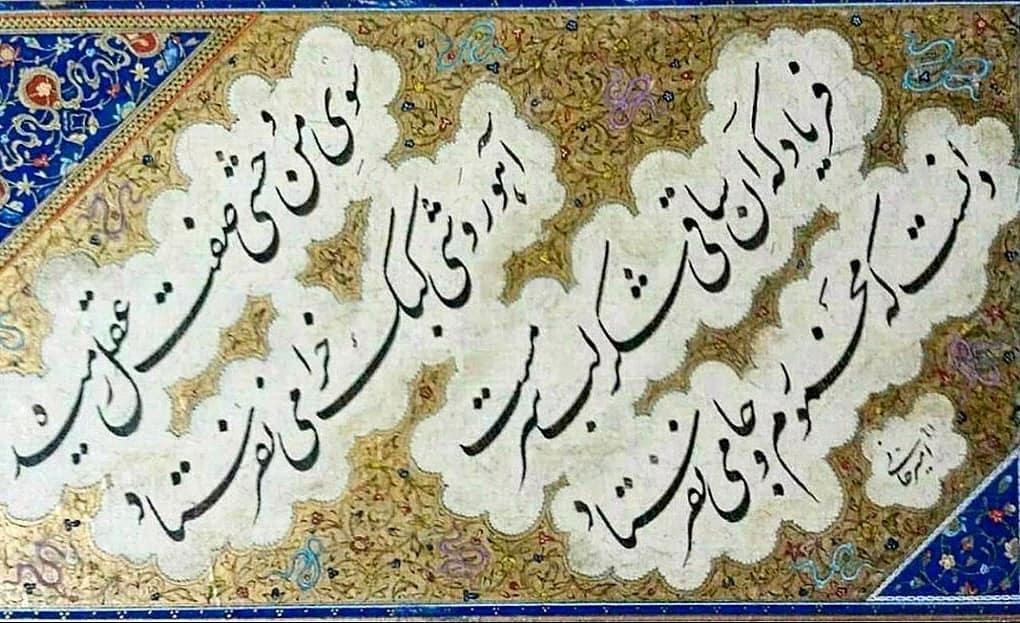 Download Gambar Kaligrafi استاد امیرخانی  آموزش مجازی تلگرام+989127066839 ارسال لوازم خوشنویسی  به تمام نق…- Ahmadmalekian