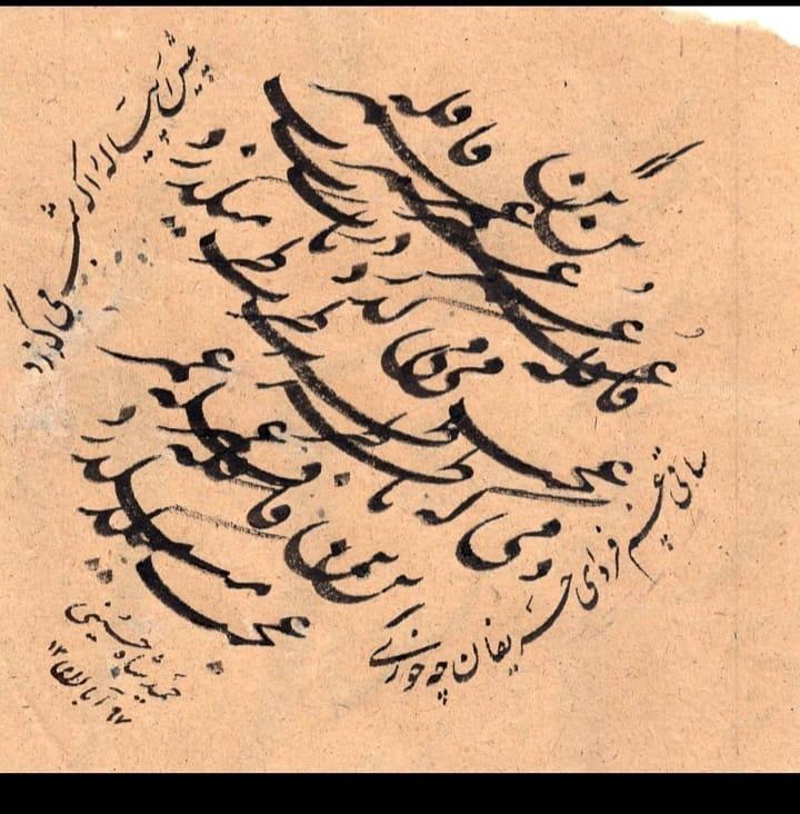 Download Gambar Kaligrafi استاد شاه حسینی  آموزش مجازی تلگرام+989127066839 ارسال لوازم خوشنویسی  به تمام ن…- Ahmadmalekian