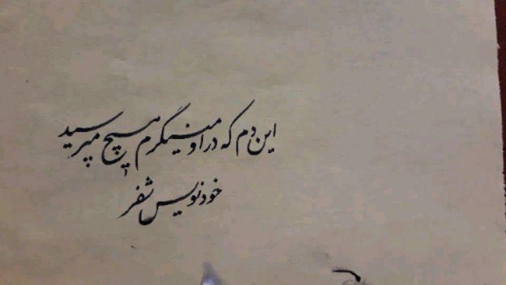 Download Gambar Kaligrafi تست خودنویس شفر ۳ سر  ۱ و ۱/۵و۲ میل ۴ مخزن رنگ قیمت ۳۵۰۰۰۰ تومان سفارش در واتساپ…- Ahmadmalekian