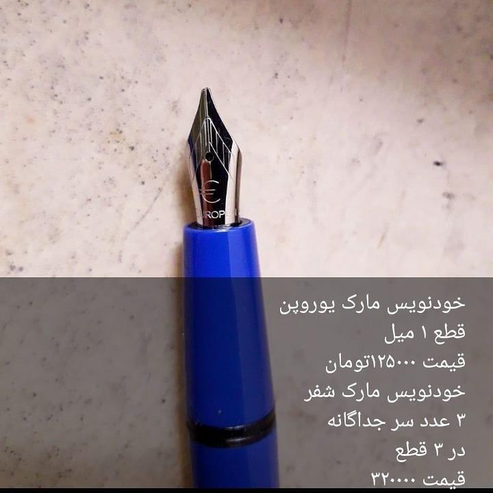 Download Gambar Kaligrafi خودنویس مارک یوروپن قطع ۱ میل ویژه کتابت قیمت ۱۲۵۰۰۰تومان خودنویس مارک شفر ۳ عدد…- Ahmadmalekian