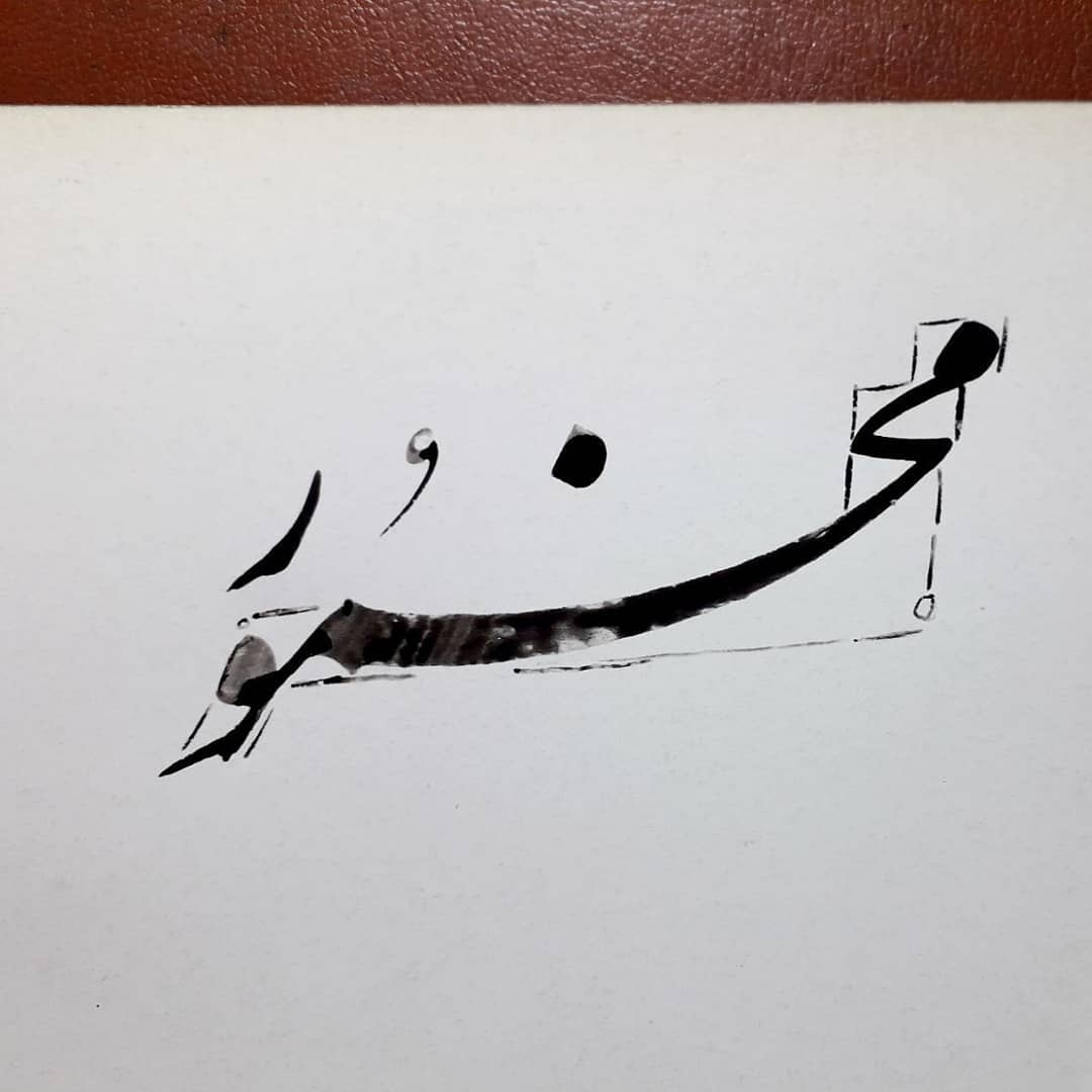 Download Gambar Kaligrafi مخمور . جامی آموزش مجازی تلگرام+989127066839 کانال اموزشی تلگرام  @nastaligh_kha…- Ahmadmalekian