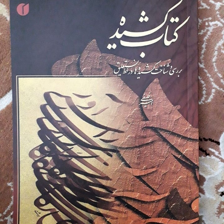 Download Gambar Kaligrafi کتاب کشیده استاد فلسفی قطع وزیری قیمت ۴۵۰۰۰تومان سفارش در واتساپ 09127066839  آم…- Ahmadmalekian