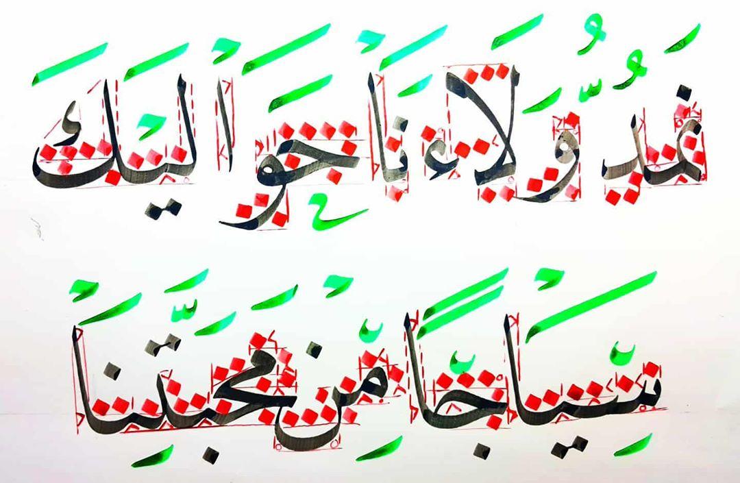 Download Gambar Naskhi Ehab Ibrahim Gaya Turky مشق 2.5 ملم…