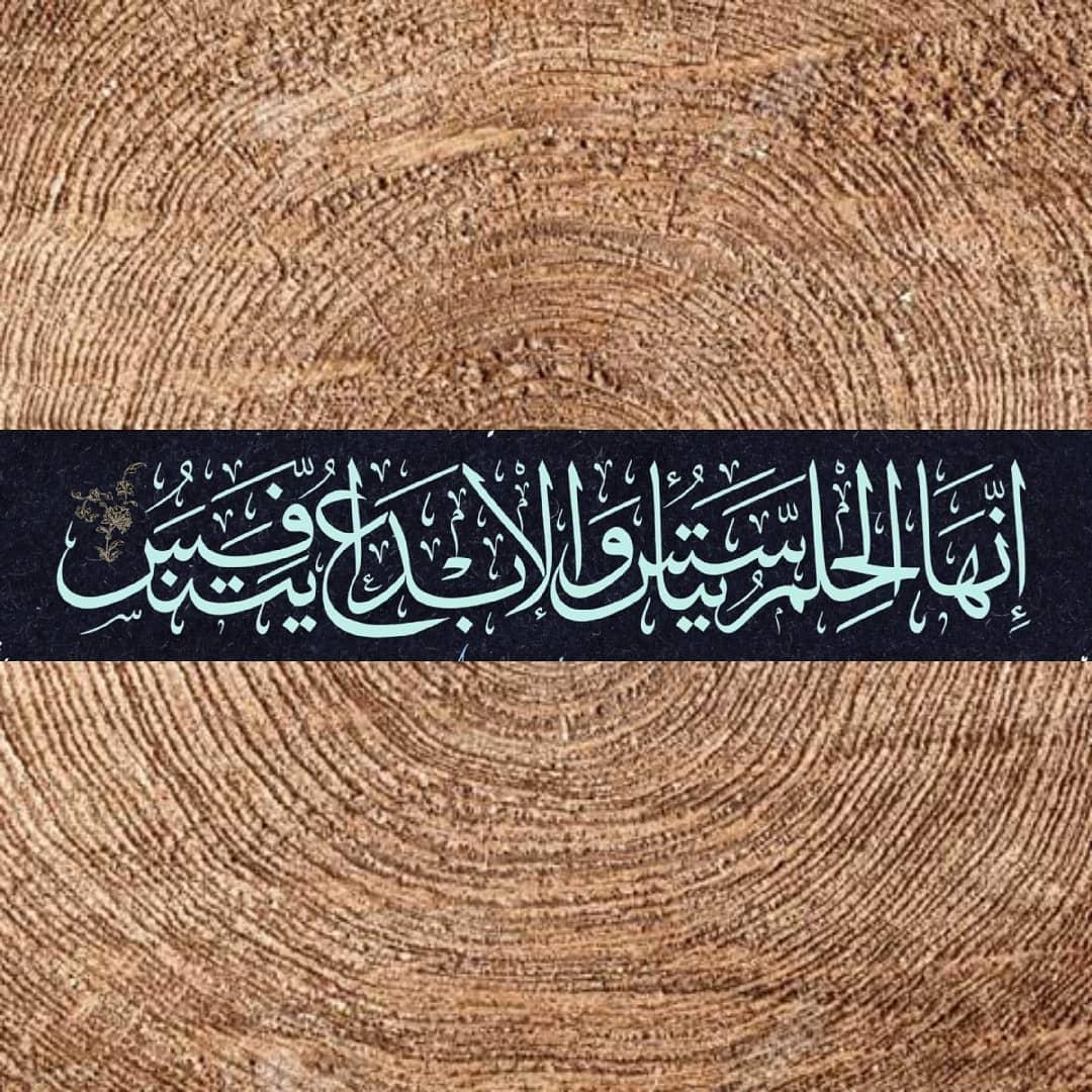 Download Kaidah Kaligrafi dan Karya Naskhi Tsulust #ابداع #خالدالفيصل #فن #خطاطين_العرب #خط_النسخ #خطوط_عربية…-alkhattatmasud