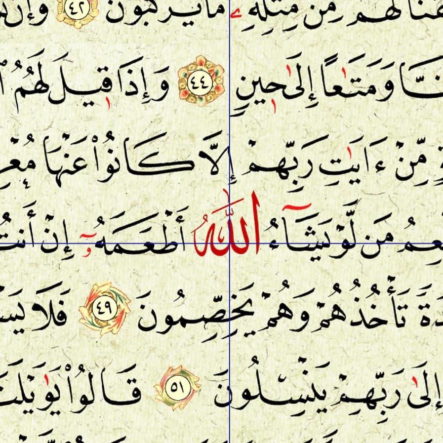 Download Kaidah Kaligrafi dan Karya Naskhi Tsulust منتصف اللوحة…-alkhattatmasud