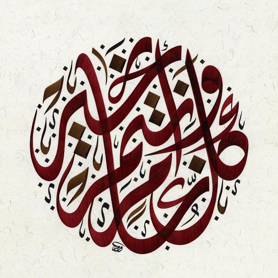 Download Kaligrafi Karya Kaligrafer Kristen بمناسبة العام الجديد، كل عام والجميع بألف خير. Happy New Year ! تركيب وتصميم للع…-Wissam