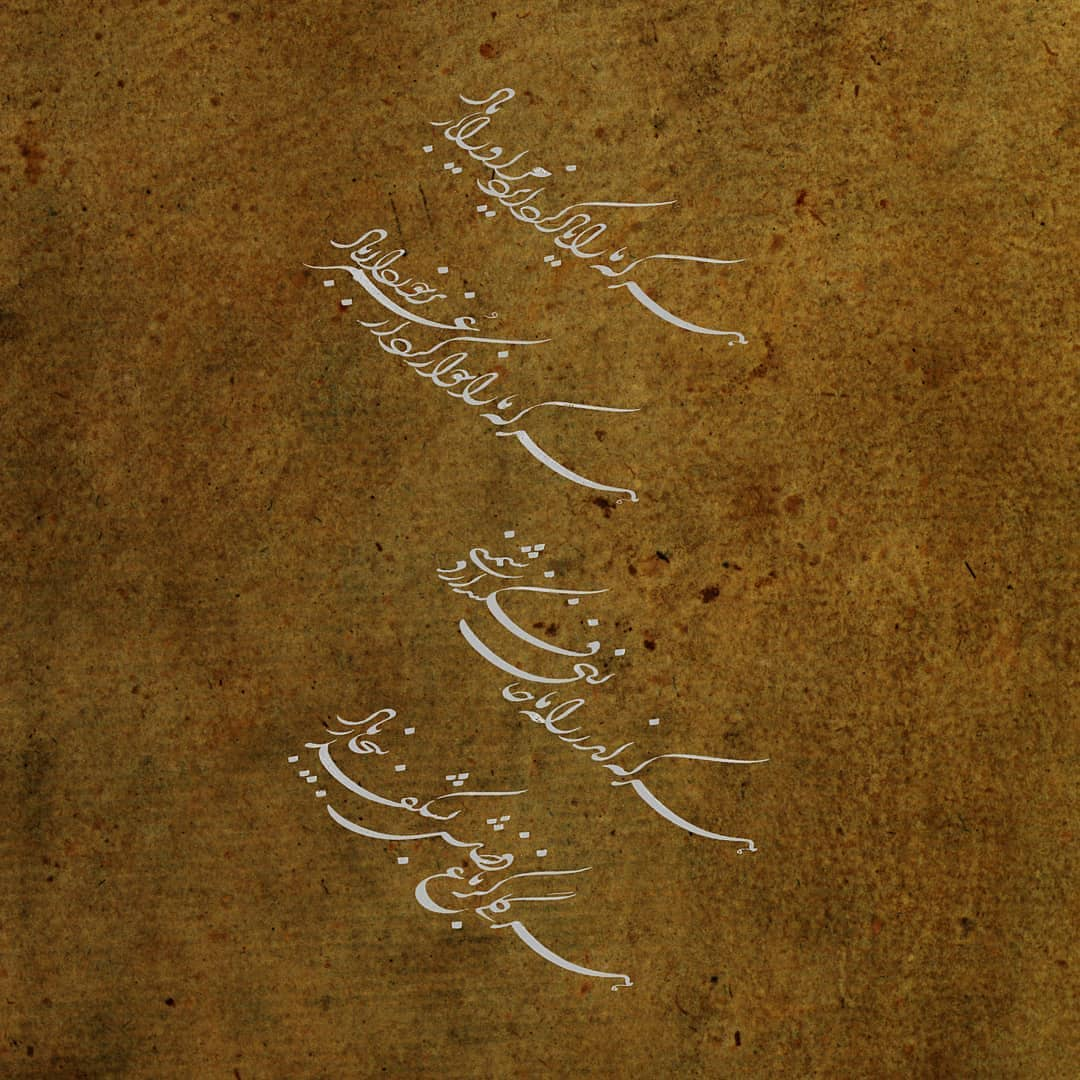 Download Photo Kaligrafi اثر استاد حیدری نازنین خوشنویس دست چپ شکسته نویس . . . . . . . #زیبا  #قرآن  #اس…- Vahedi Masoud