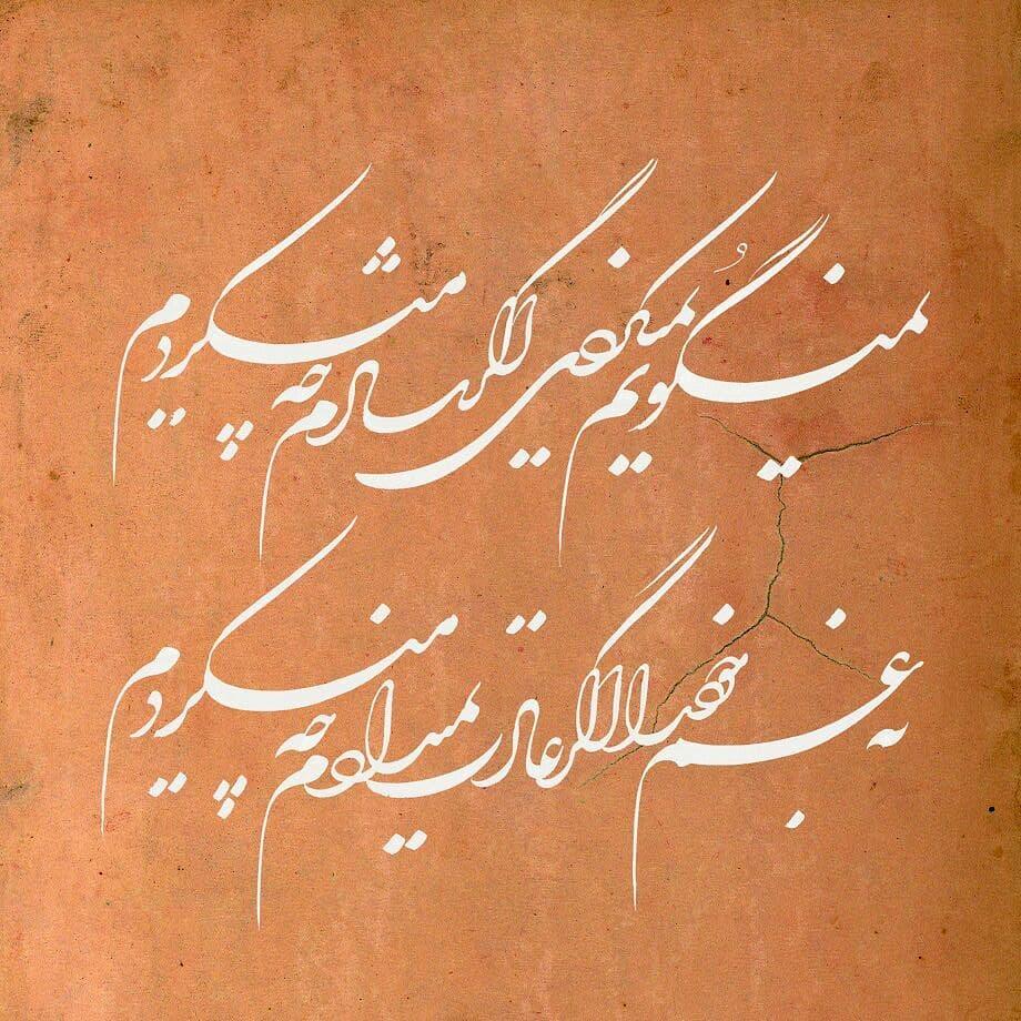Download Photo Kaligrafi اثر استاد حیدری نمیگویم نمیکردی اگر شادم، چه میکردم به غم خود را اگر عادت نمی...- Vahedi Masoud 1