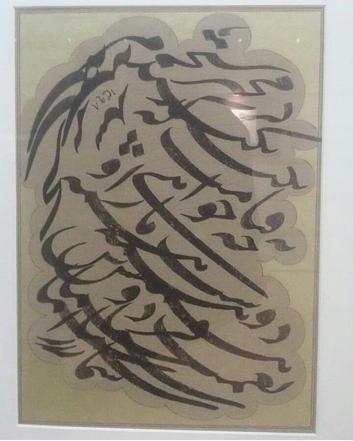 Download Photo Kaligrafi اثر استاد فرزاد مرادی اثر برگزیده جشنواره رضوی سال ۹۸ . . . . . . . #زیبا  #قرآن…- Vahedi Masoud