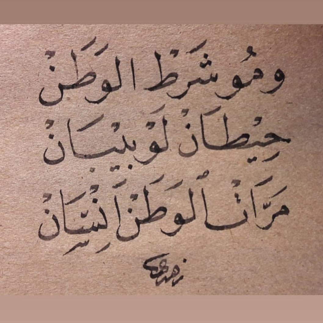 Download karya Kaligrafi Naskhi الخطاط @abdullahzouhdy2 . . . . #خط #خط_النسخ #خطاطين_الإنستقرام #خطاطين_العرب #…-naskhcalligraphy