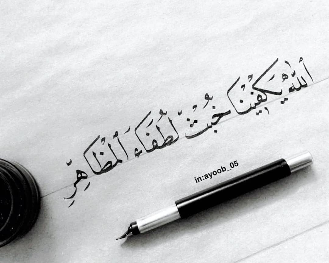 Download karya Kaligrafi Naskhi الخطاط @ayoob_05 . . . . . . . #خط #خط_النسخ #خطاطين_الإنستقرام #خطاطين_العرب #خ…-naskhcalligraphy