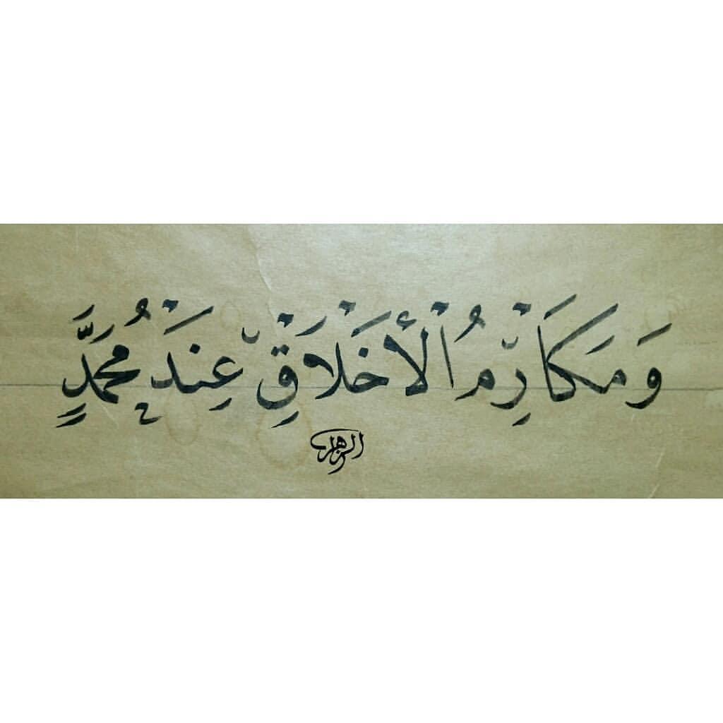 Download karya Kaligrafi Naskhi الخطاط @halzaher_ . . . . . . . . . . . #خط #خط_النسخ #خطاطين_الإنستقرام #خطاطين…-naskhcalligraphy