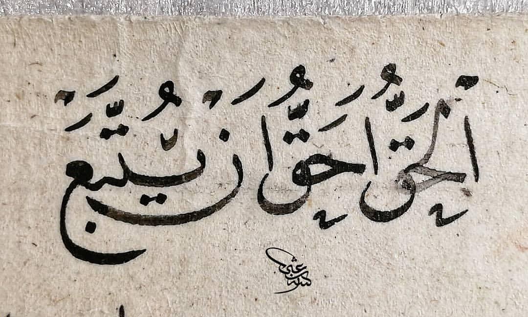 Download karya Kaligrafi Naskhi الخطاط @hssn.art . . . . . . . #خط #خط_النسخ #خطاطين_الإنستقرام #خطاطين_العرب #خ…-naskhcalligraphy