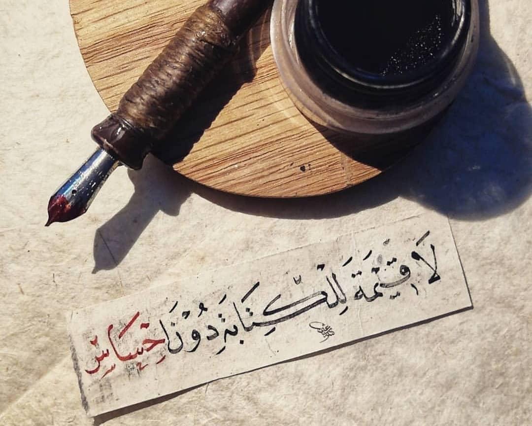 Download karya Kaligrafi Naskhi الخطاط @hssn.art . . . . . . . . . . . #خط #خط_النسخ #خطاطين_الإنستقرام #خطاطين_…-naskhcalligraphy