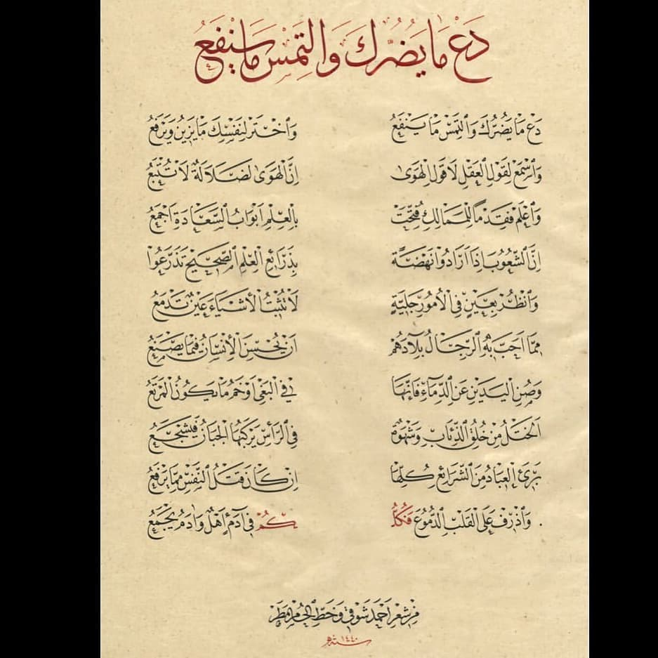 Download karya Kaligrafi Naskhi الخطاط @husam_almatar . . . . . . . . . . . . #خط #خط_النسخ #خطاطين_الإنستقرام #…-naskhcalligraphy