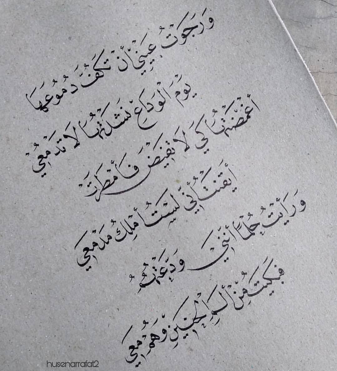 Download karya Kaligrafi Naskhi الخطاط @husenarrafat2 . . . . . . . #خط #خط_النسخ #خطاطين_الإنستقرام #خطاطين_الع…-naskhcalligraphy