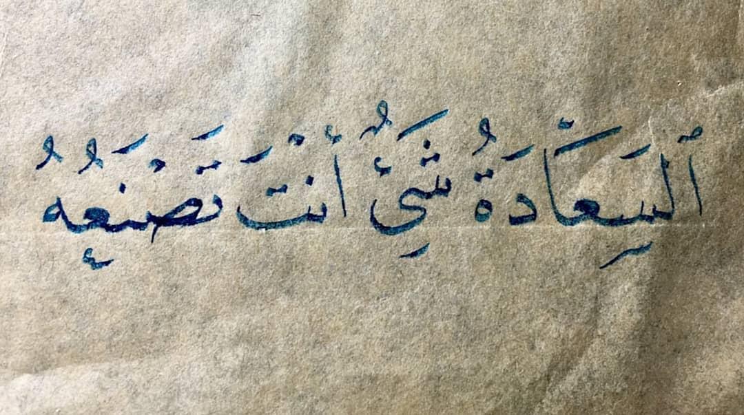 Download karya Kaligrafi Naskhi الخطاط @m3d.alazawwi . . . . . . . #خط #خط_النسخ #خطاطين_الإنستقرام #خطاطين_العر…-naskhcalligraphy