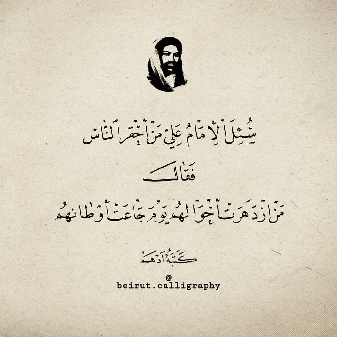 Download karya Kaligrafi Naskhi الخطاط @beirut.calligraphy . . . . . . . . . #خط #خط_النسخ #خطاطين_الإنستقرام #خ...-naskhcalligraphy 1