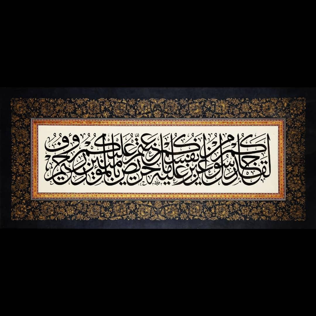Karya Kaligrafi لَقَدْ جَاءَكُمْ رَسُولٌ مِنْ أَنْفُسِكُمْ عَزِيزٌ عَلَيْهِ مَا عَنِتُّمْ حَرِيص…- Ferhat Kurlu