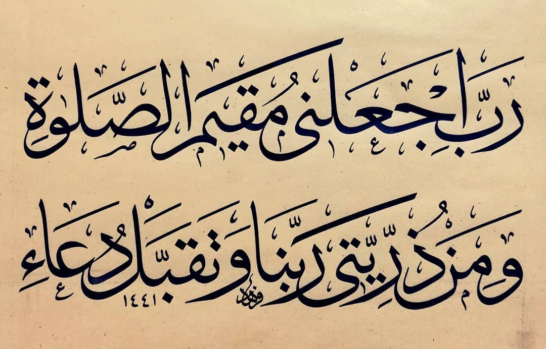 """Karya Kaligrafi """"Ey Rabbim! Beni ve soyumdan gelecekleri namazını dosdoğru kılanlardan eyle! Ey …- Ferhat Kurlu"""