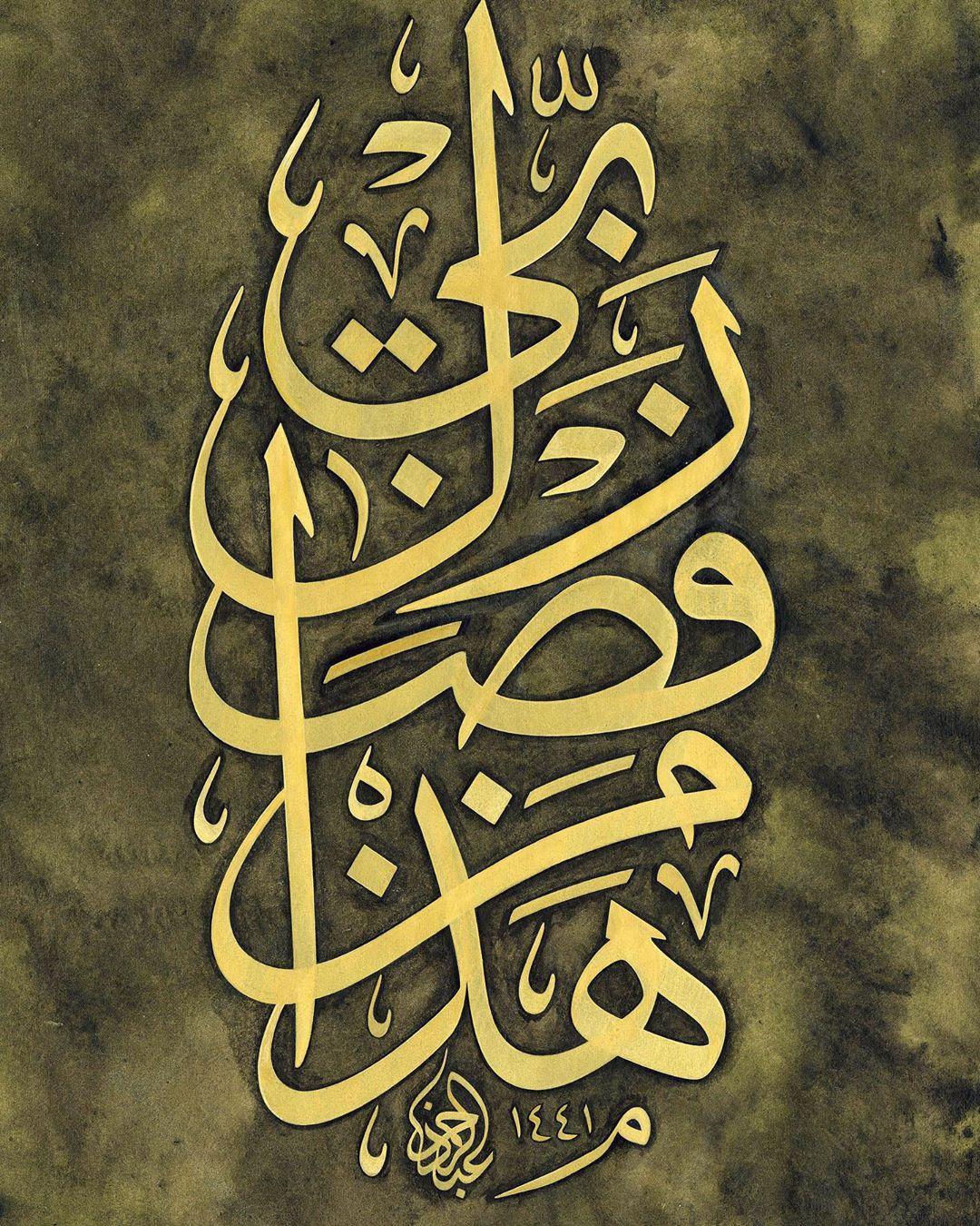 """Work Calligraphy هٰذَا مِنْ فَضْلِ رَبّ۪ي۠ Bu, rabbimin bir lütfudur. (Neml Suresi 40) """"This is f…- Abdurrahman Depeler"""