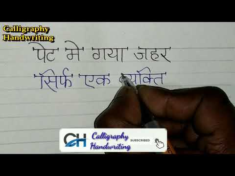 Download Video Gel Pen Handwriting/Anmol Vachan/Motivation Thought/Suvichar/By Calligraphy Handwriting 1