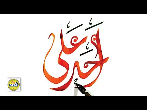 Download Video OPAL-Arabic Calligraphy in Diwani Script