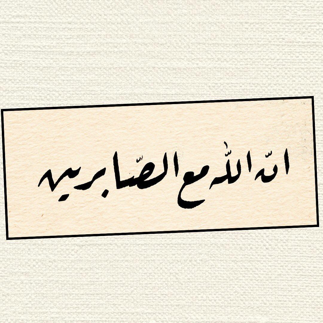 Donwload Photo Bakara 153 سورةالبقرة #arabiccalligraphy #islamiccalligraphy #tezhip #hüsnühat #…- hattat_aa