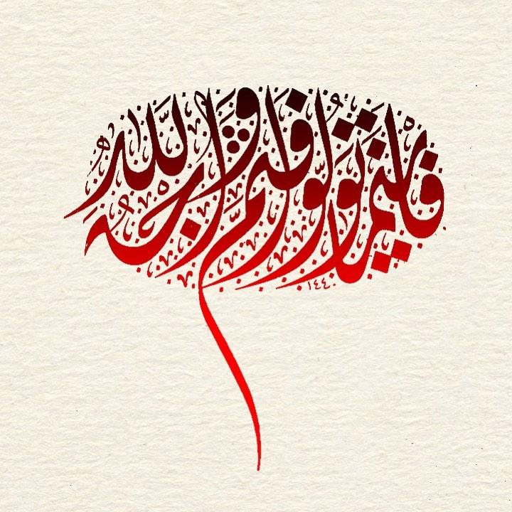 Donwload Photo Bakara Suresi 115 سورةالبقرة #celidivani #jalidiwani #calligraphy #arabiccalligr…- hattat_aa