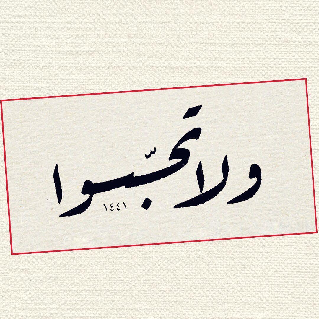 Donwload Photo Hucurat Suresi 12 سورةالحجرات #arabiccalligraphy #islamiccalligraphy #tezhip #hü…- hattat_aa