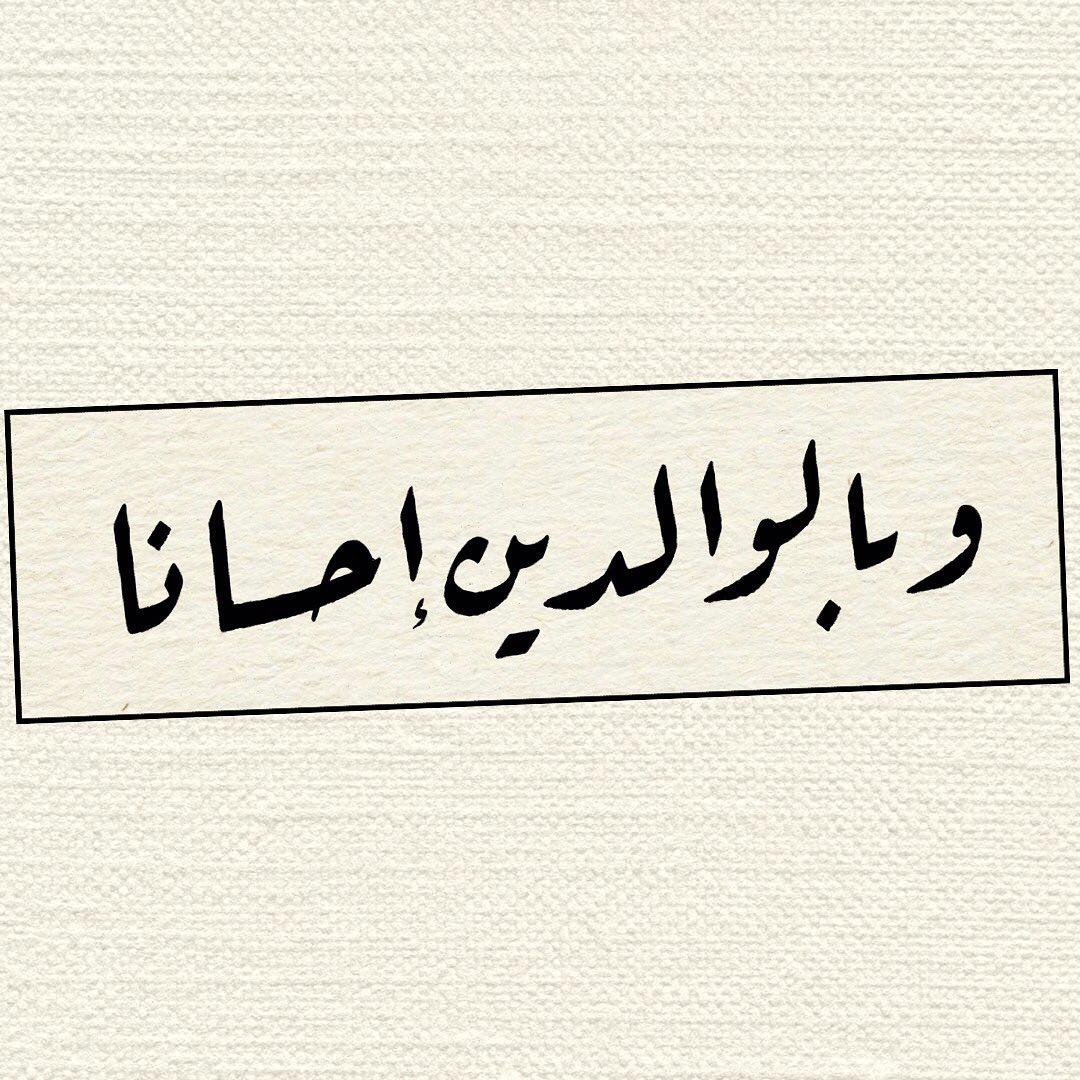 Donwload Photo İsra Süresi 23 سورةالاسرآء #arabiccalligraphy #islamiccalligraphy #tezhip #hüsnü…- hattat_aa