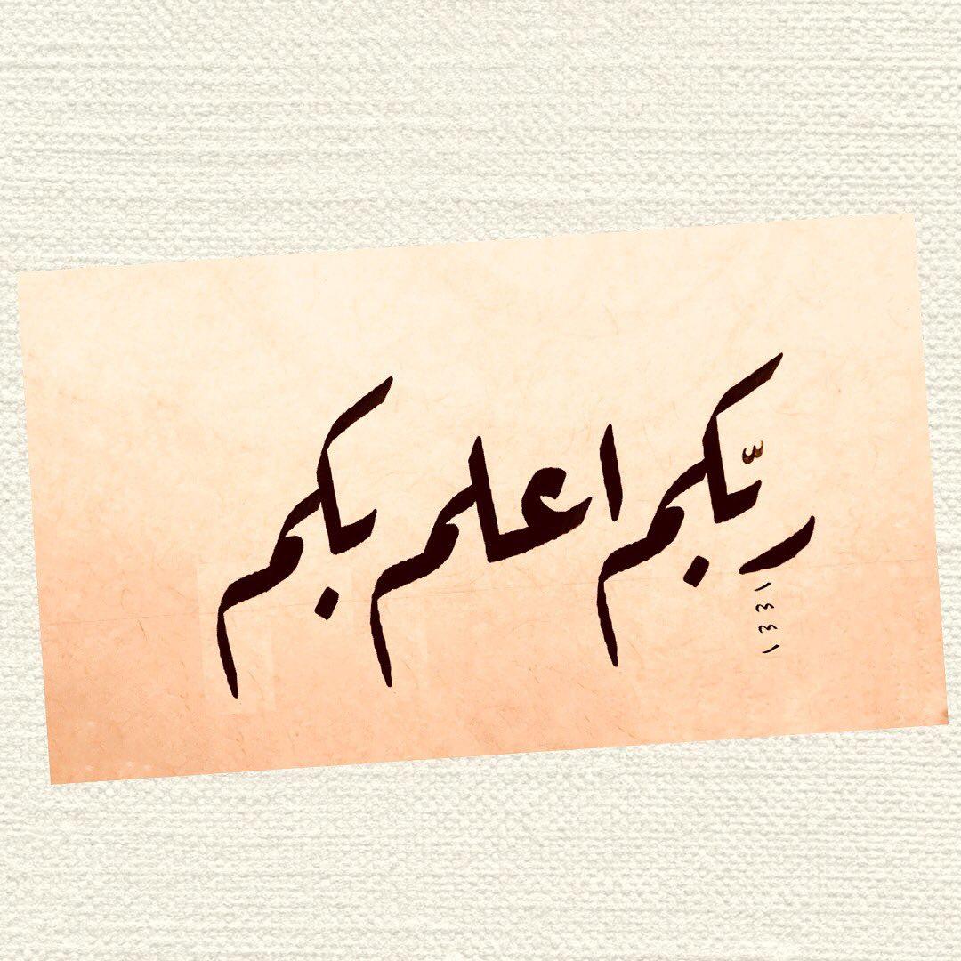 Donwload Photo İsra Suresi 54 سورة الاسرآء #arabiccalligraphy #islamiccalligraphy #tezhip #hüsn…- hattat_aa