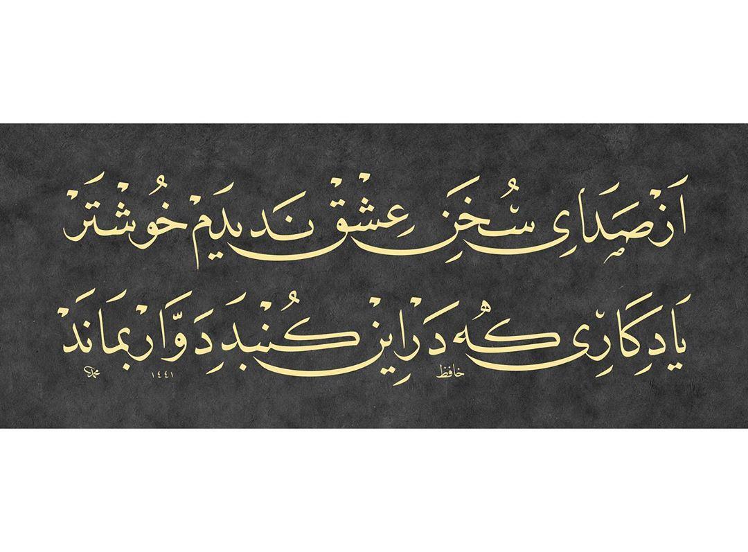 """Donwload Photo Kaligrafi Hafız-ı Şirazi'den. """"Aşk sözünün sadâsından daha güzel bir sadâ görmedim,  Gök k…- Mhmd Ozcay"""