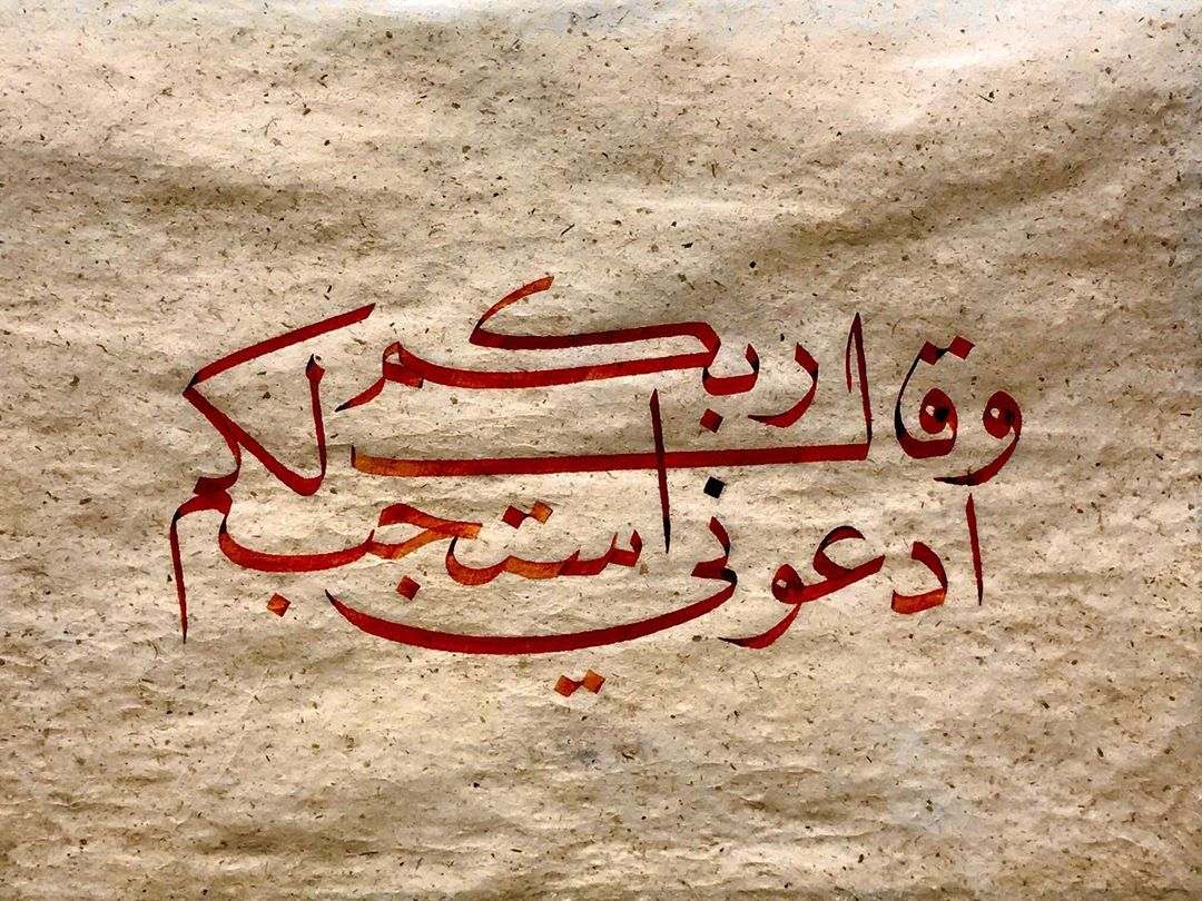 """Donwload Photo Kaligrafi Rabbiniz dedi ki: """"Bana dua edin, duanıza cevap vereyim. (Ğâfir: 60)…- Mhmd Ozcay"""