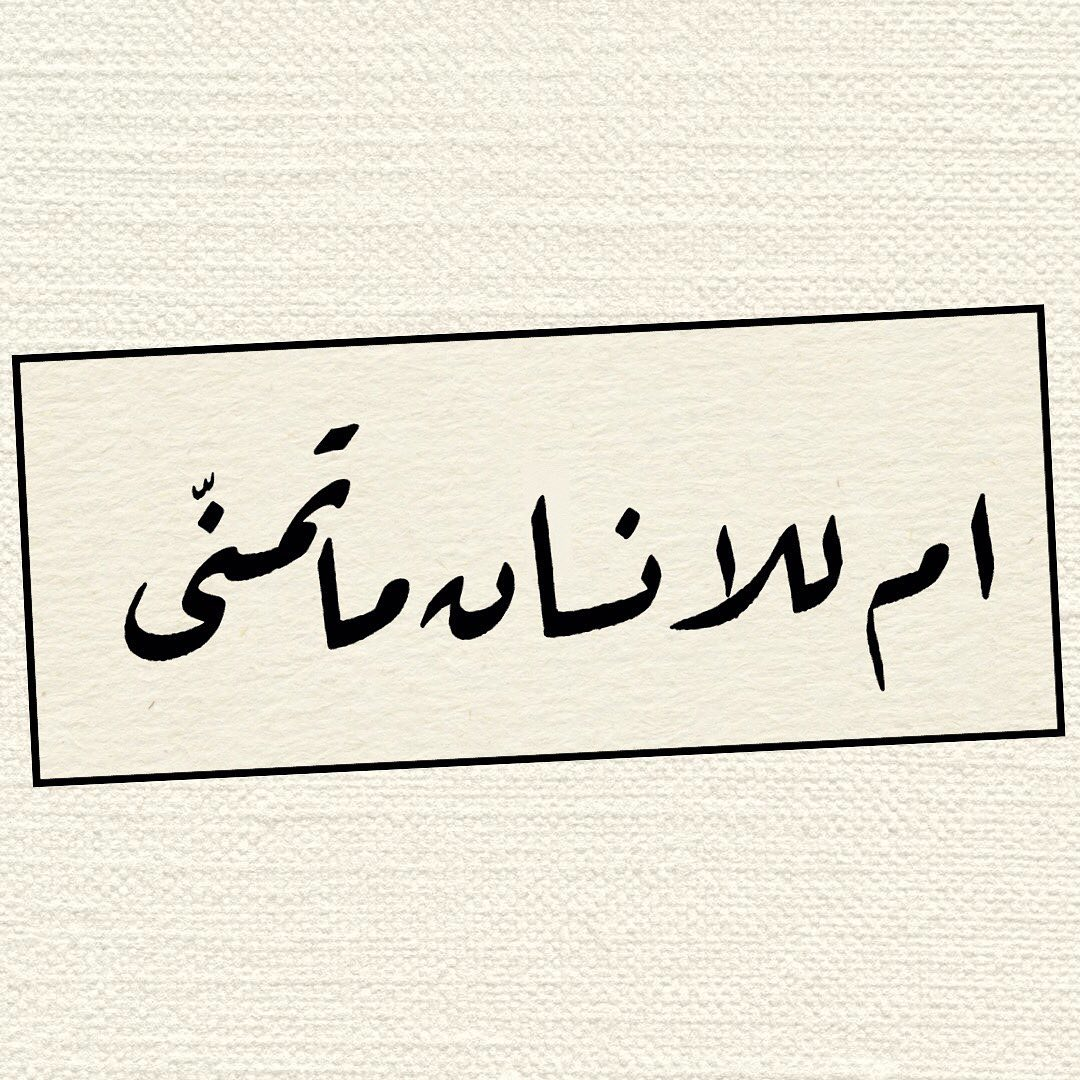 Donwload Photo Necm Suresi 24 سورةالنجم #arabiccalligraphy #islamiccalligraphy #tezhip #hüsnüha…- hattat_aa