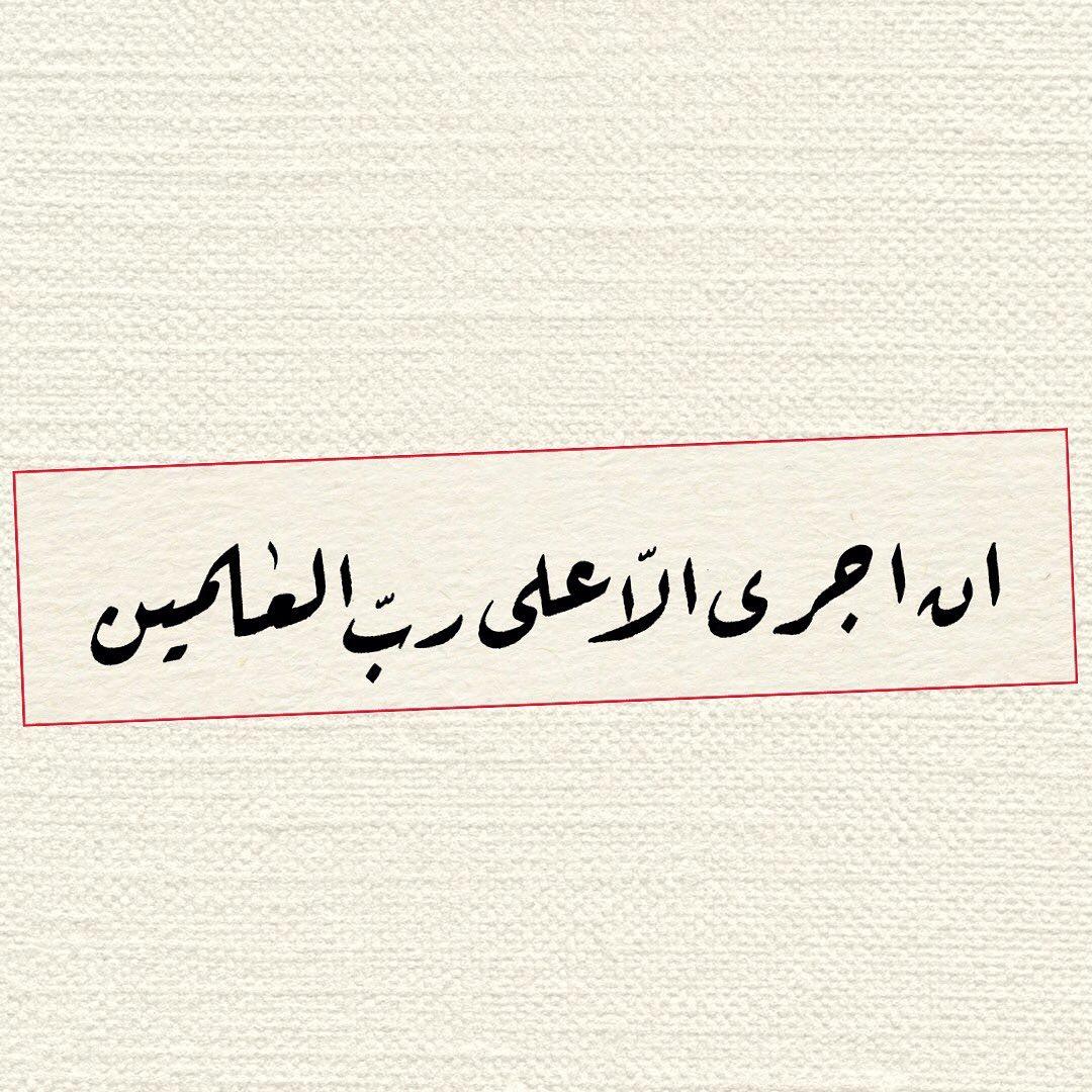 Donwload Photo Şuara Suresi 127 سورةالشعرآء #arabiccalligraphy #islamiccalligraphy #tezhip #hüs…- hattat_aa